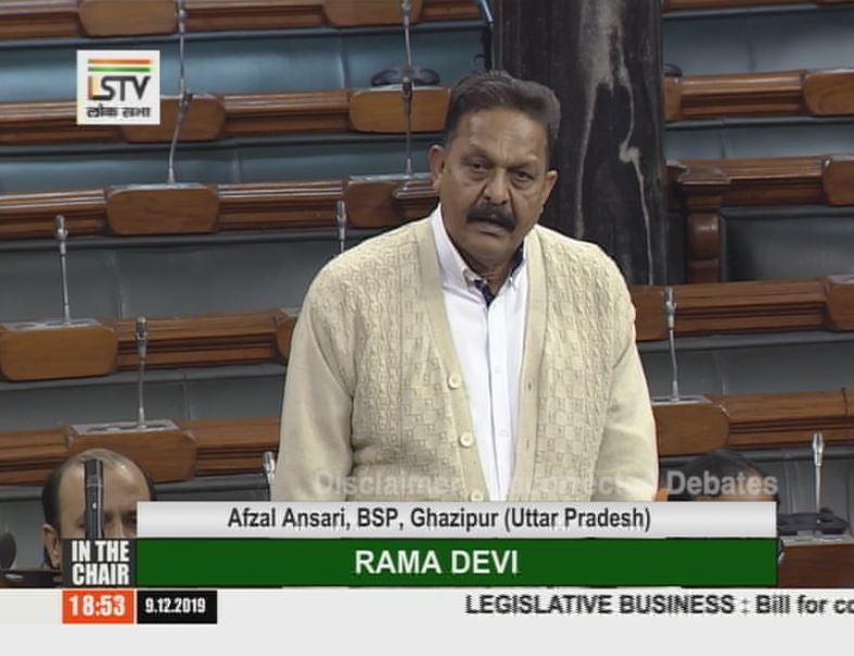 AFZAL ANSARI - 09.12.2019 (18:50) - THE CITIZENSHIP BILL,2019