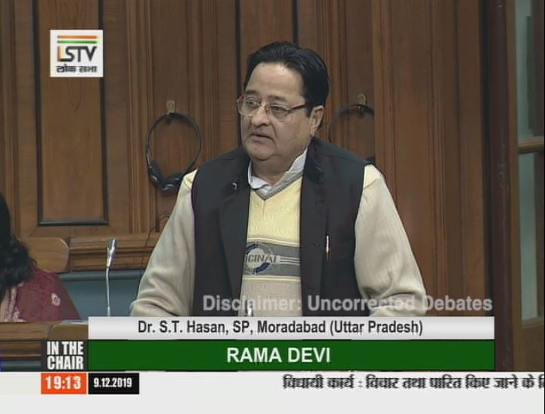 DR. S.T. HASAN - 09.12.2019 (19:12) - THE CITIZENSHIP BILL,2019